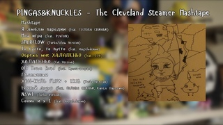 PINGAS & KNUCKLES - The Cleveland Steamer Mashtape