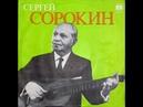 Сергей Сорокин «ГИТАРЫ ТОНКАЯ СТРУНА» LP 1987