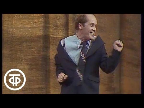 Александр Филиппенко в спектакле Взрослая дочь молодого человека Вокруг смеха Выпуск № 9 1980