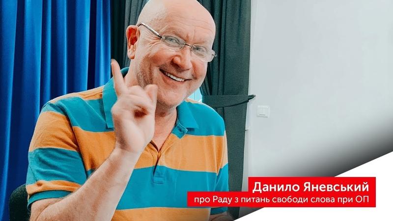 Яневський відмовився працювати в Раді з питань свободи слова при Офісі Президента