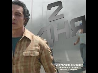 Терминатор: Тёмные судьбы | в кино через 2 дня