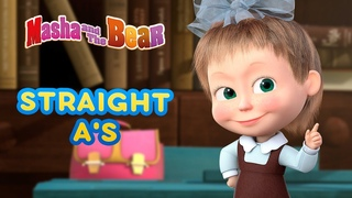 Masha and the Bear 📚👩‍🎓 STRAIGHT A'S! 👩‍🎓📚 Best episodes collection 🎬 Cartoons for kids