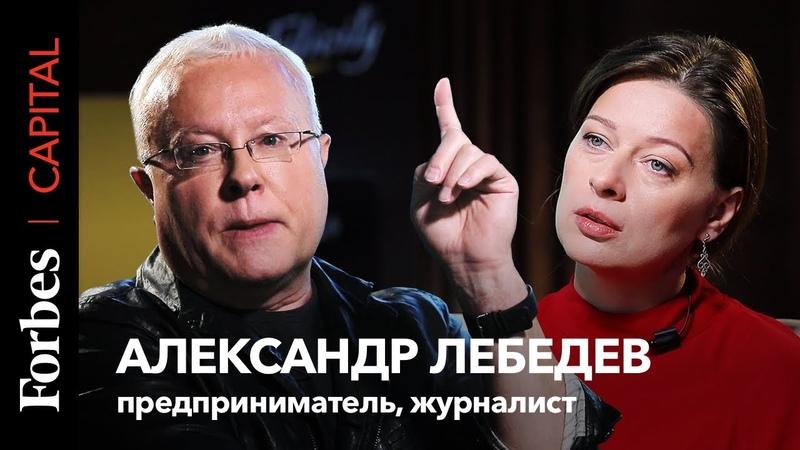 Как в банках воруют деньги. В интервью Forbes банкир Лебедев рассказывает о коррупции в спецслужбах