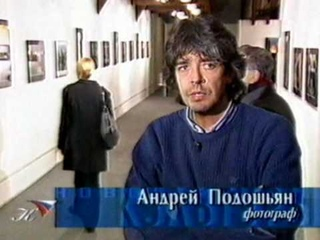 """Personal photo exhibition of Andrey Podoshian in Great Manege. Moscow. TV """"Cultura"""" (2001)"""