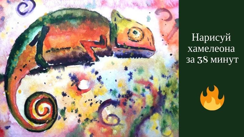 УРОК РИСОВАНИЯ № 2 🎨 Как научиться рисовать акварелью Хамелеон акварелью Speedpaint
