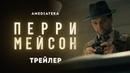 Перри Мейсон | Perry Mason | Официальный трейлер (2020)