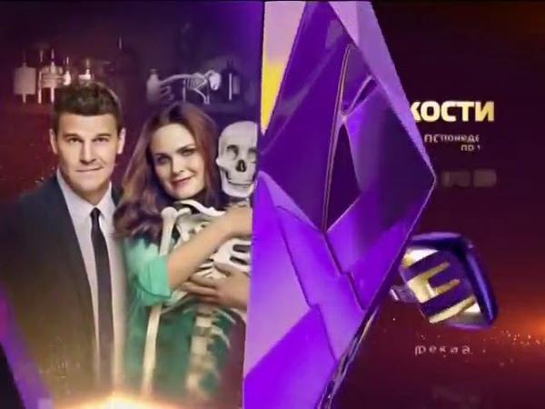 Рекламная заставка-анонс сериала Кости (ТВ3, 08.2015)