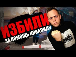 Автомобилистку избили за помощь инвалиду // князь георгий романов попал в дтп 18+ . невские новости