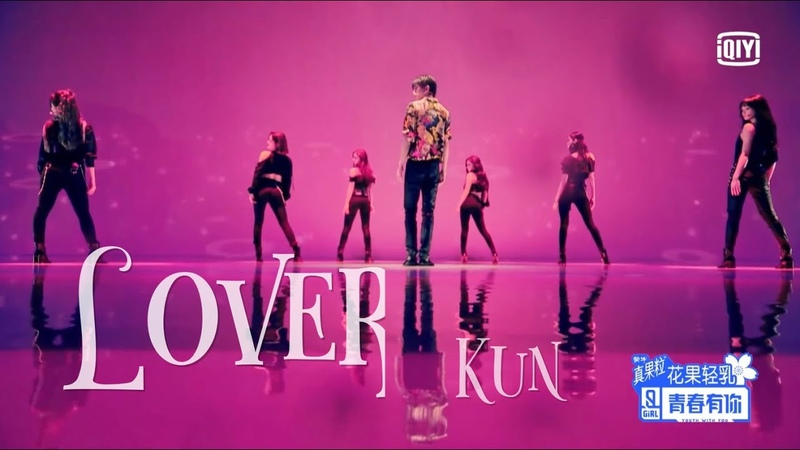 """Youth With You青春有你2蔡徐坤合作舞台《情人》KUN's Collaborative Performance Pure Cut """"Lover""""!"""