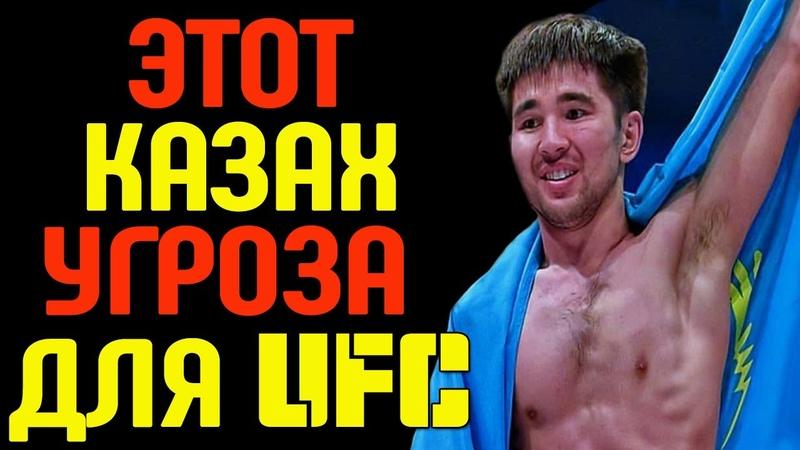Этот КАЗАХ будущий Чемпион ЮФС Арман Ашимов