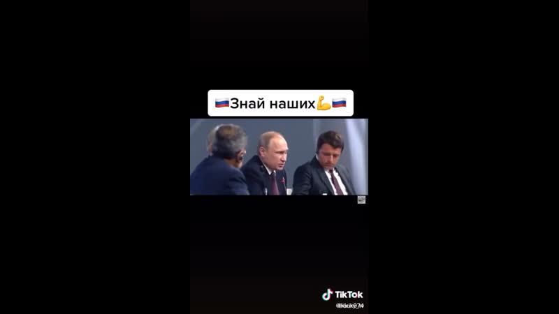 Россия знайнаших