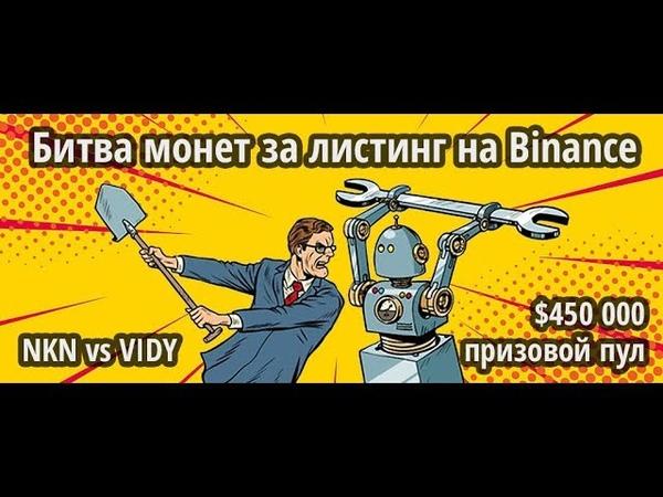 Битва монет за листинг на Binance NKN vs VIDY: $450 000 призовой пул холдерам BNB