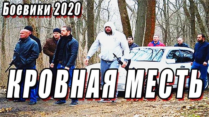 Авторитетный Фильм Боевик 2020 КРОВНАЯ МЕСТЬ Боевики Новинки Криминал Кино