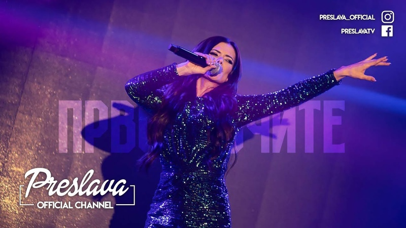PRESLAVA - PRAVO V OCHITE / Преслава - Право в очите - live, 2019