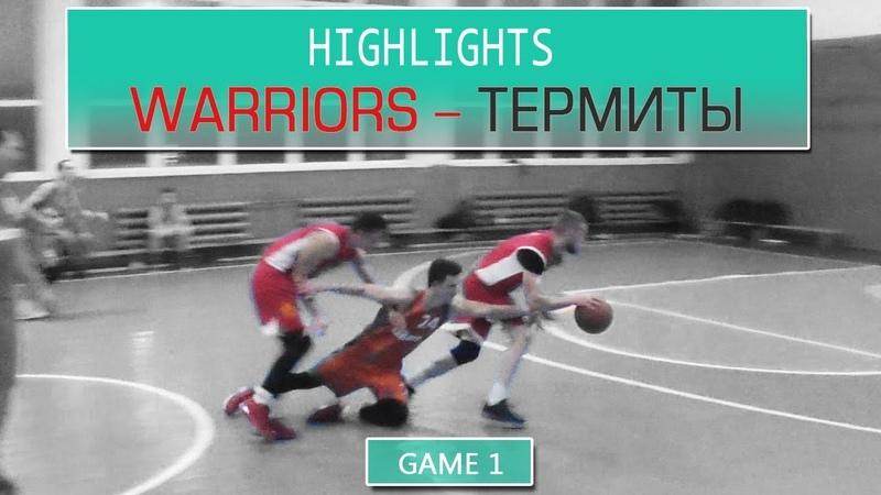 ВАБЛ 19/20 | HIGHLIGHTS | Warriors - ТЕРМИТЫ | Игра 1