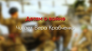 «Детям о войне». Анатолий Митяев «Шестой-неполный»