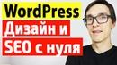 Дизайн и SEO оптимизация сайта на Wordpress. Создание сайта на Wordpress с нуля 2020