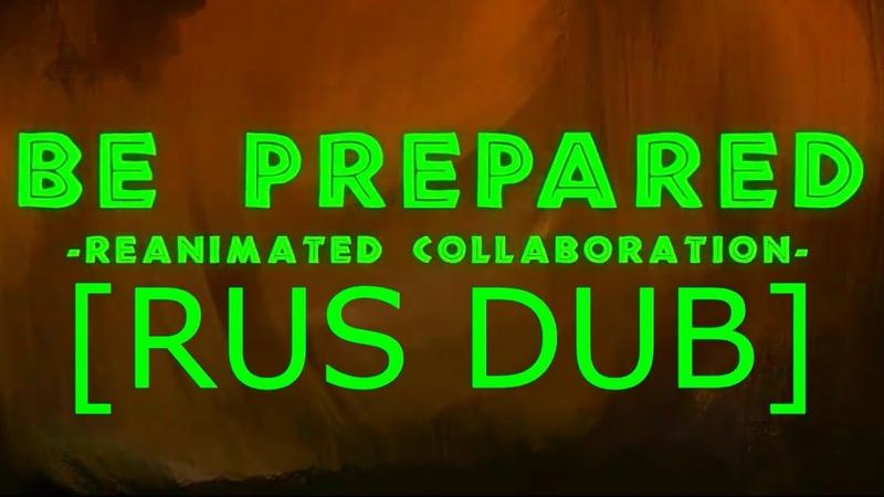 Be Prepared Reanimated Collab [RUS DUB]