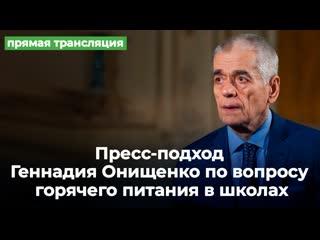 Пресс-подход Геннадия Онищенко по вопросам организации горячего питания в школах