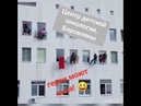 Мойщики окон супер герои Недалеко от Минска, в деревне Боровляны, в детском онкологическом центре