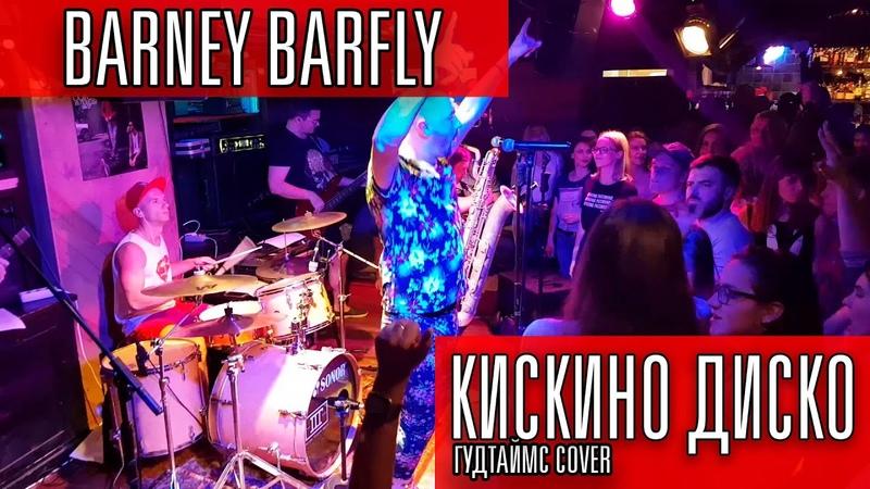 BARNEY BARFLY - Кискино диско (ГудТаймс cover)