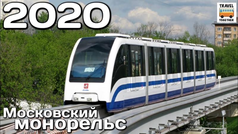Московский монорельс 2020 Уходящий в историю Moscow monorail