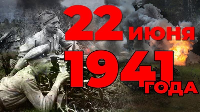 22 июня 1941 года ровно в 4 часа Песни военных лет Военные песни