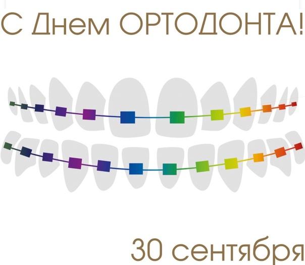 С днем ортодонта поздравления