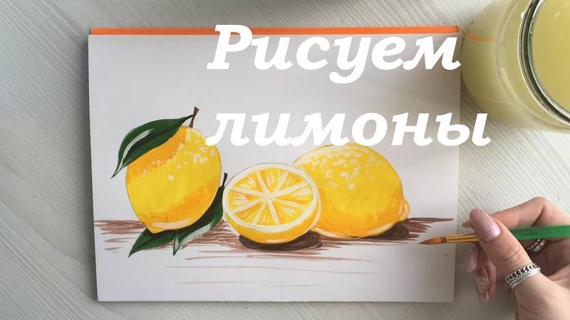Как нарисовать натюрморт с лимонами гуашью