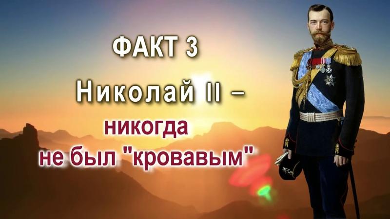Сокрытая история России Факт 3 Николай II никогда не был кровавым