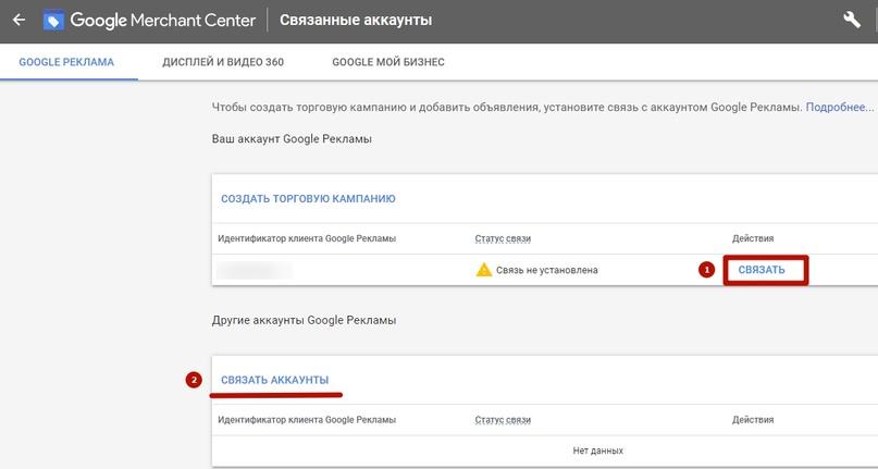 Всё про Google Merchant Center и торговые кампании Google: практическое руководство, изображение №17