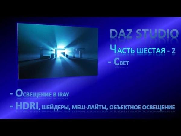 Daz Studio, урок 06.2 - свет (Iray)