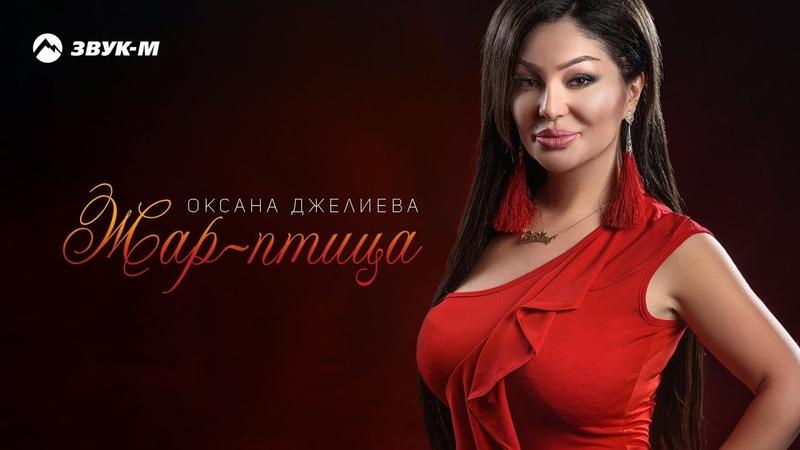 Оксана Джелиева - Жар птица | Премьера трека 2018