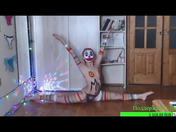 21😘🔥СТРИМ: BodyArt Halloween (Cosplay on the Joker) ⚡💋