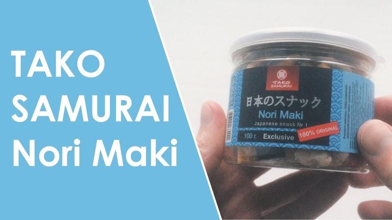 TAKO SAMURAI Nori Maki