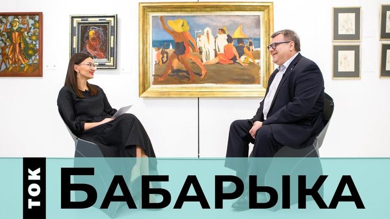 """""""Ток"""" з Віктарам Бабарыкам: пра блат, Расію, грошы і ўладу"""
