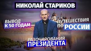Николай Стариков: вывод к 50 годам, разочарования президента и путешествия по России
