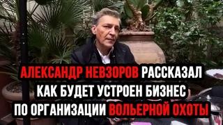 Александр Невзоров рассказал, как будет устроен бизнес по организации вольерной охоты