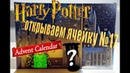 Распаковка! Новогодний календарь Harry Potter 75964. Advent Calendar LEGO 2020. Открываем ячейку №17