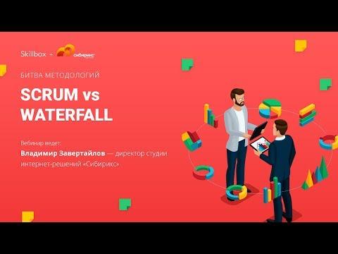 Scrum vs Waterfall. Битва методологий