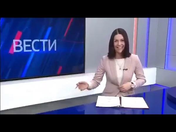 Телеведущая Александра Новикова из ГТРК Россия засмеялась рассказывая новости