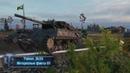 World of Tanks: Клоны с енотами штурмуют ВоТ - Интересные факты 65