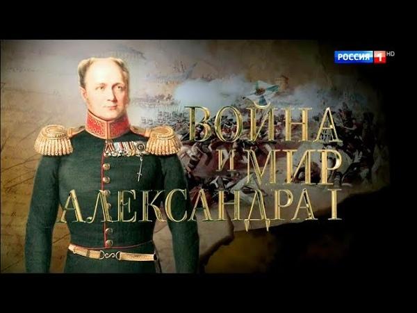 Война и мир Александра I Документальный фильм 2016