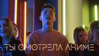 kirkiimad ft nowkie-Ты смотрела аниме(Официальный клип)