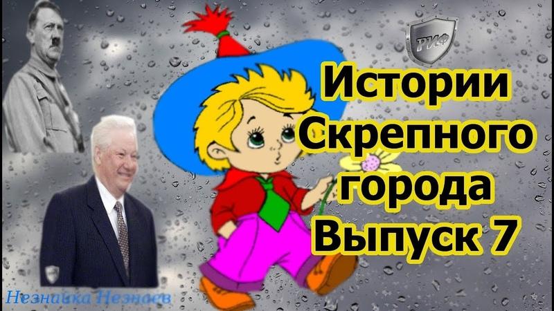 Незнайка Незнаев Истории Скрепного города Выпуск №7