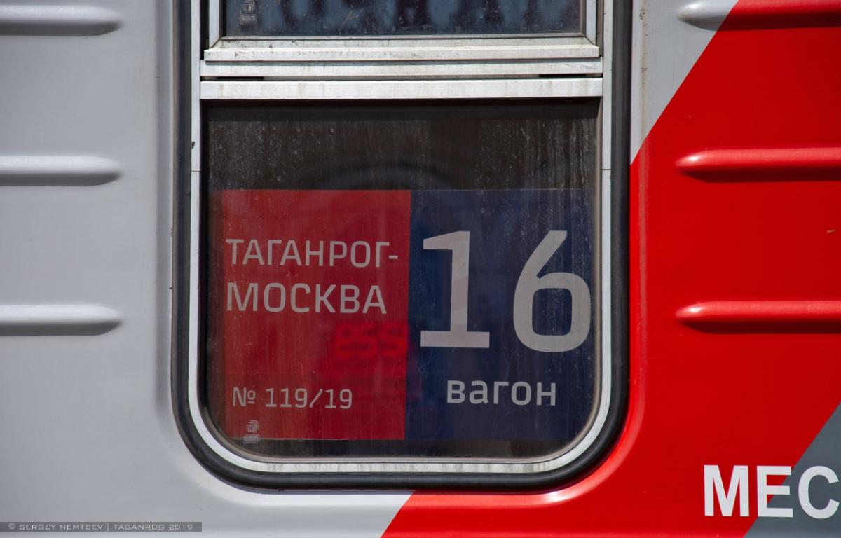 Более 60 тыс. пассажиров перевезено на маршруте Таганрог – Москва за первый год его работы