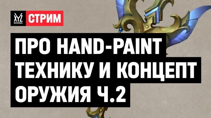 Про hand-paint технику и концепт оружия с разработчиком из Blizzard | Часть 2