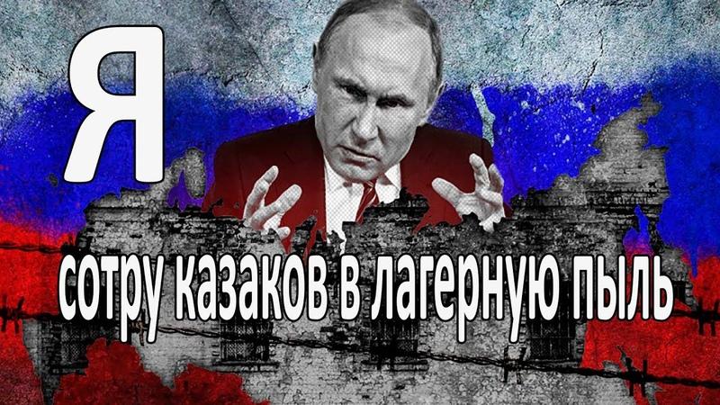 Кремлевские власти сорвали Казачий марш на Москву организаторы марша Казаки арестованы