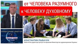 ОТ HOMO SAPIENS К HOMO SPIRITUS