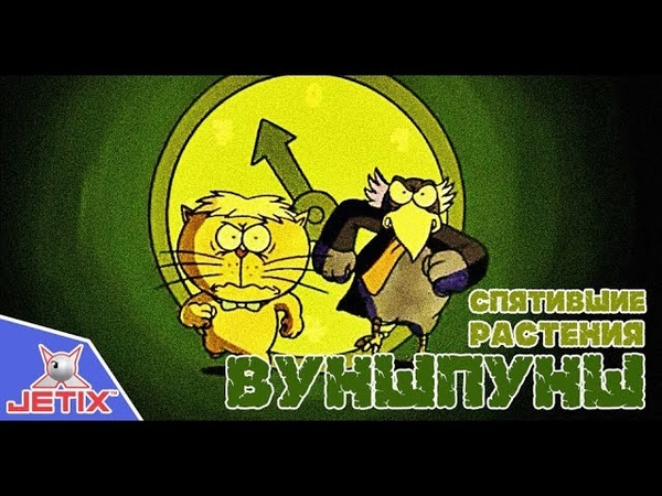 Вуншпунш 1 Серия Спятившие растения